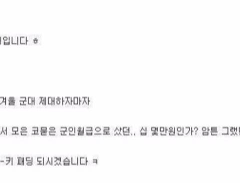 다시보는 전설의 나이키패딩(feat.기우재빌런)
