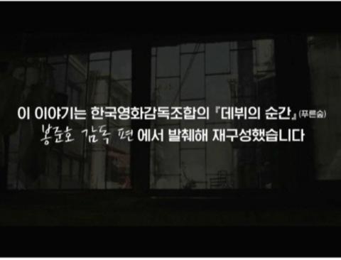 (스압)봉준호감독의 성공 스토리