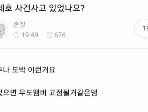 조세호의 과거가 궁금했던 네티즌(feat.프로불참러)