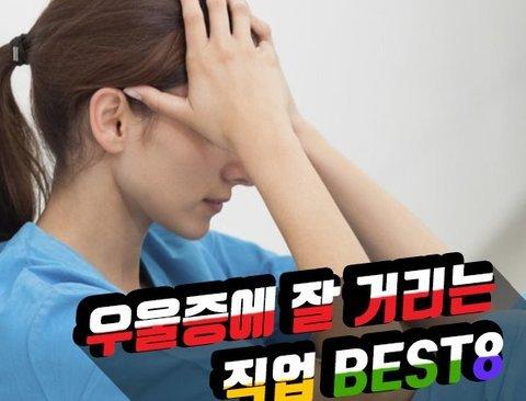 우울증에 잘 걸리는 직업 BEST 8