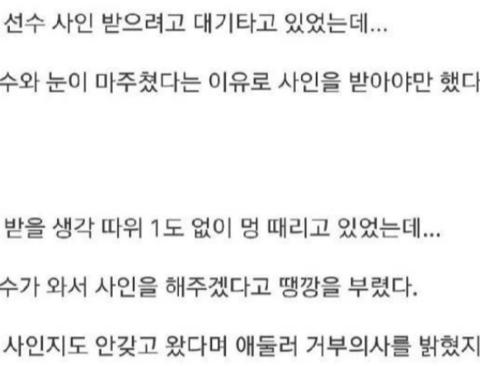 연쇄싸인마 김상수선수에게 당한 피해사례