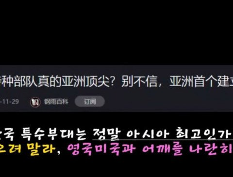 중국 방송에서 평가한 한국 특수부대 .jpg