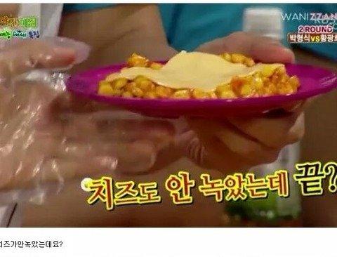 광희 치즈 녹이는 방법.jpg