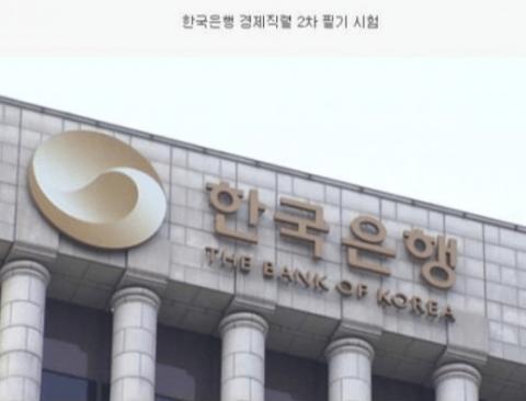 한국은행 입사시험 기출문제클라쓰