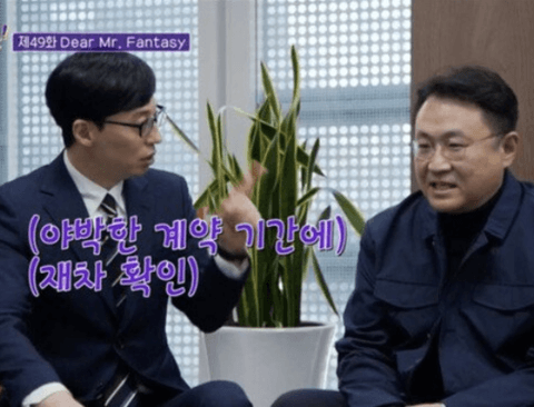 tvN 본부장에게 유퀴즈란?