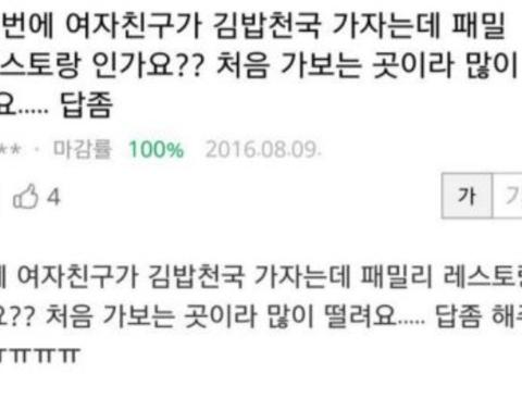 살면서 김밥천국을 처음 가보면 생기는 일