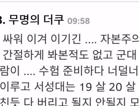 슼에서 발견한 유아인 관련 사이다 댓글.jpg