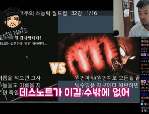 데스노트 능력 vs 원펀맨 능력(feat.침착맨)