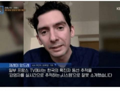 한국이 칩 심어서 추적 한다고 생각하는 프랑스.jpg