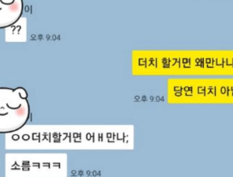친구와 김치녀의 카톡대화. jpg  ( 빡침주의 )