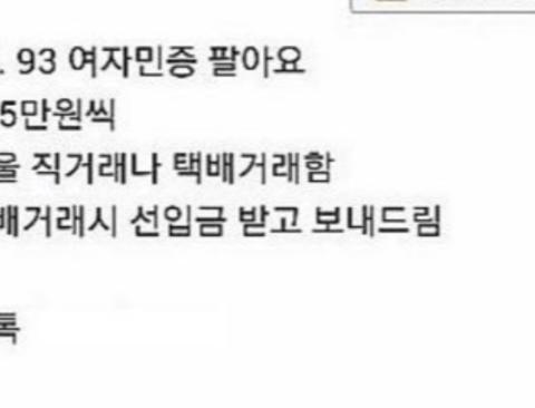 """민짜들한테 민증 팔다가 """"인실쬿""""당한 여자 ㅋㅋ"""