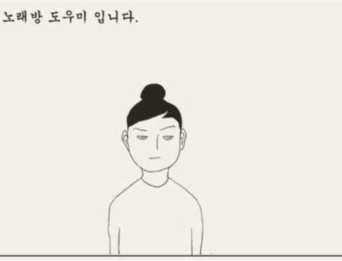 노래방에서 노래방도우미 불러봄?(빌드업주의)