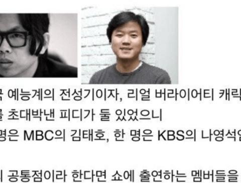 예능팬이 분석한 나영석 PD vs 김태호 PD