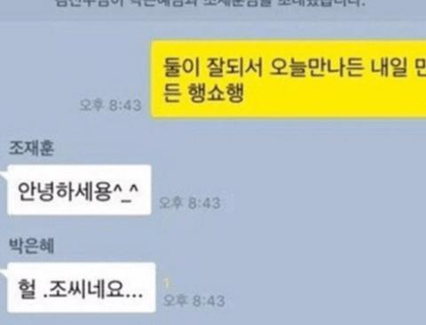 성이 조씨인 남자와 소개팅 레전드.jpg