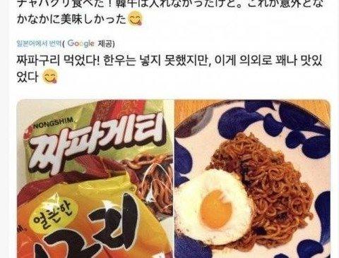 일본 트위터에서 핫한 한국음식