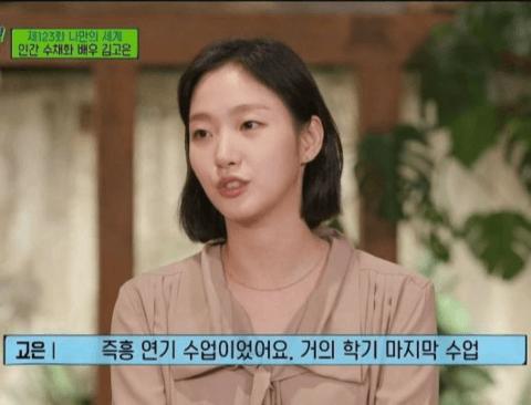 [스압] 김고은 도와주다가 다친 이상이