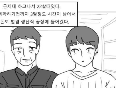 공장 누나한테 고백하는 만화.manhwa