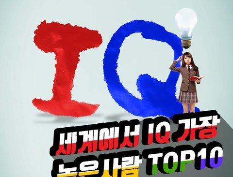 세계에서 IQ 가장 높은 사람 TOP10