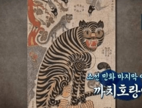 [스압] 조선 민화에 그려진 호랑이 모습