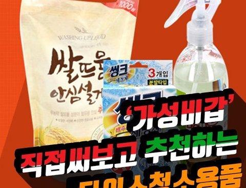 '가성비갑' 직접 써보고 추천하는 다이소 청소용품 10