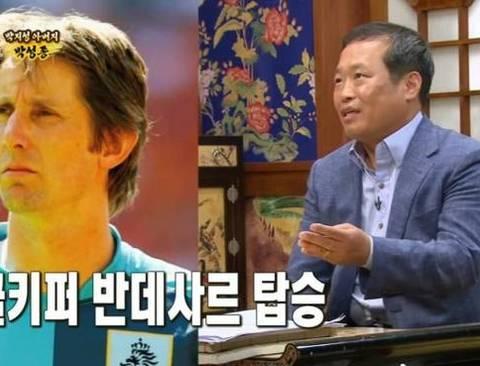 박지성 아버지의 셔틀버스 썰 .jpg