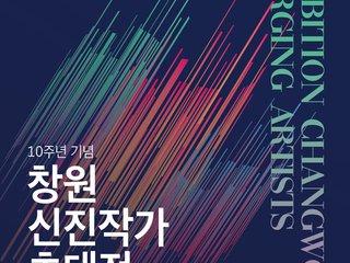 창원문화재단, 41人 신진작가초대전 개최