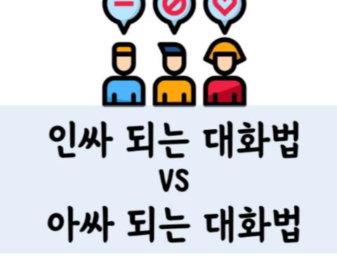 인싸 되는 대화법 vs 아싸 되는 대화법.jpg