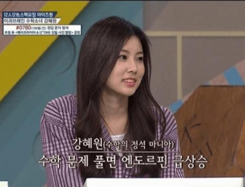 (스압)문제적 남자 캐리한 아이즈원 강혜원의 지니어스