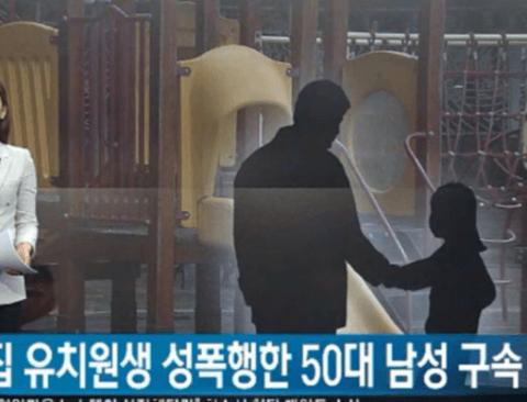 '제2의 조두순 사건 발생' 대낮에 50대 남성이 유치원 여아 성폭행