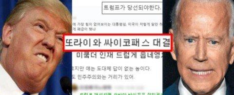 미대선 결과 트럼프vs바이든 예측데이터와 네티즌 반응 (돌I vs 싸패)