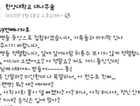 필력갑 한양대 대학생이 쓴 군생활 요약.txt