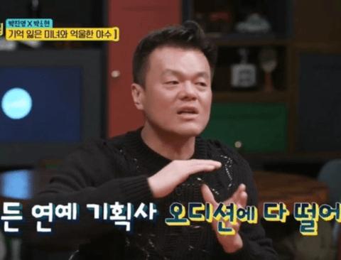 박진영 데뷔 비하인드 스토리.jpg