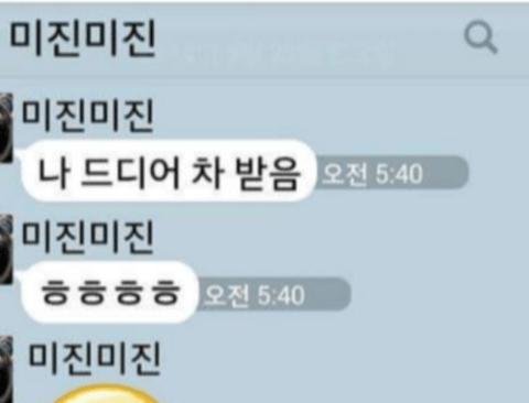 소개팅녀 역관광 레전드(사이다주의)