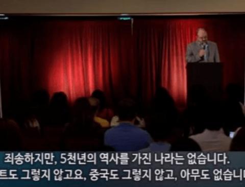 외국 역사학자가 말하는 한국 역사의 특징