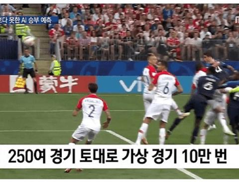 가상 경기만 10만 번 계산한 AI의 월드컵 결과.jpg