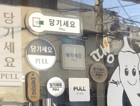 한국인들이 이해 못하는 단어