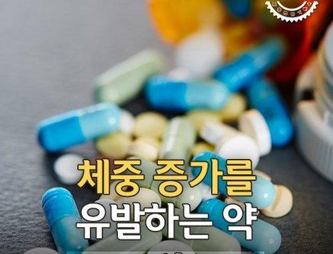 체중증가를 유발하는 약