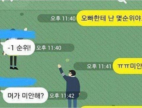 한국에서 남자가 살아가는 법(feat.오빠한테 나는 몇순위야?)