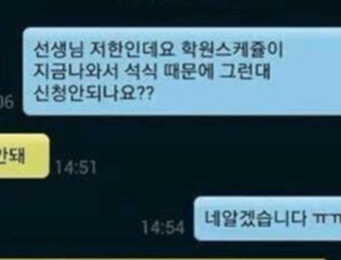 석식신청으로 개빡친 선생 (feat.누구잘못?)