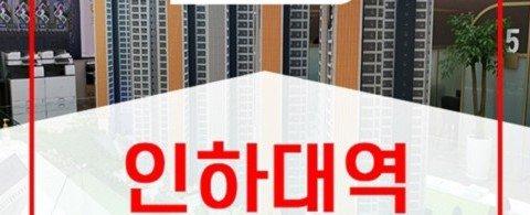 인하대역 반도유보라 라센티움, 용현동 역세권입지로 주목