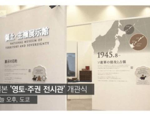 독도 왜곡 전시관 7배 확장 개관한 일본