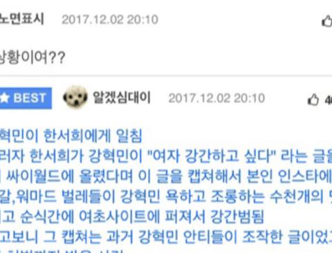 강혁민, 한서의 고소 사건 요약