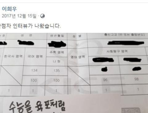2018 수능 만점자 SNS 현재 상황