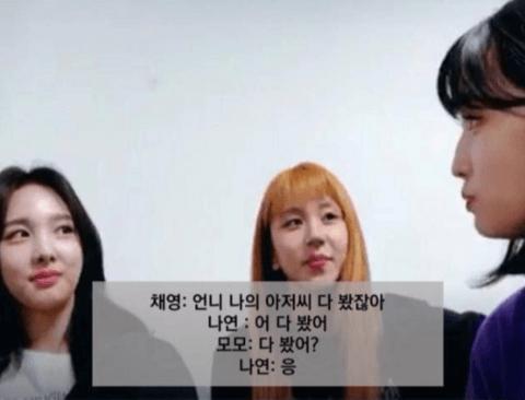 나의 아저씨를 본 트와이스 나연, 채영 반응.jpg