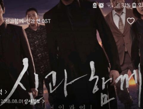 신과함께 OST 제목 목차수준