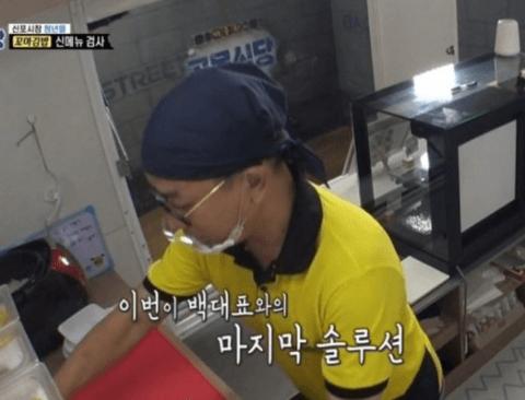 결국 인정받고 소원까지 성취한 김밥집 사장님(feat.골목식당)