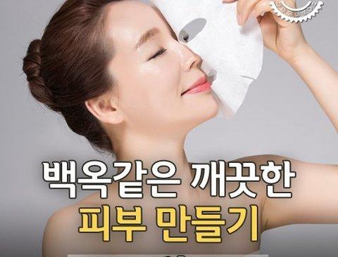 깨끗하고 투명한 피부 만드는법 알아볼까요?