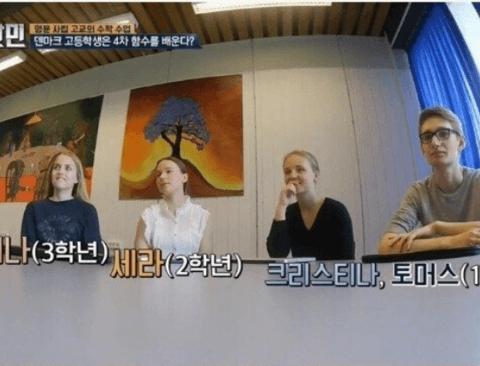 한국의 중딩 수학 문제를 접한 북유럽 고딩들