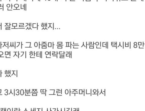 """""""혹시 창녀세요 ??"""" 했다 경찰서가게된 썰. ( ft 입조심 )"""