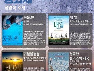 '제13회 창원환경영화제' 개최...29~30일 창원롯데시네마